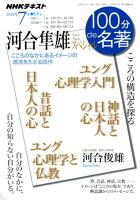 『河合隼雄スペシャル こころの構造を探る』の画像