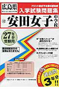 【楽天ブックスならいつでも送料無料】安田女子中学校(27年春受験用)