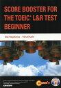 SCORE BOOSTER FOR THE TOEIC L&R TEST:BEG レベル別TOEIC(R) L&Rテスト実力養成コー [ 早川幸治 ]