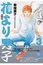 花より男子完全版(vol.3)