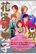 花より男子完全版(vol.20)