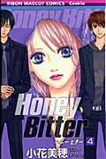 Honey Bitter 4巻