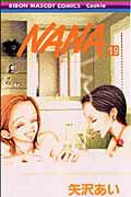 【楽天ブックスならいつでも送料無料】NANA(19) [ 矢沢あい ]