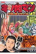 キン肉マン2世究極の超人タッグ編(04)