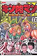 キン肉マン2世究極の超人タッグ編(5) (プレイボーイコミックス) [ ゆでたまご ]