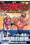 キン肉マン2世究極の超人タッグ編(06) (プレイボーイコミックス) [ ゆでたまご ]