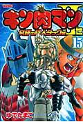 キン肉マン2世究極の超人タッグ編(15) (プレイボーイコミックス) [ ゆでたまご ]