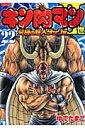 キン肉マン2世究極の超人タッグ編(22)