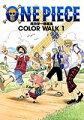 ONE PIECE COLOR WALK(1)