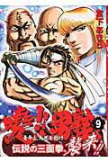 曉!!男塾(9)