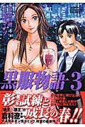 【送料無料】黒服物語(3) [ 成田マナブ ]