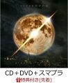 【先着特典】SUPERMOON (CD+DVD+スマプラ) (フォトカード付き)