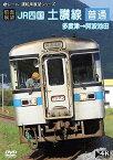 【前面展望】JR四国 土讃線 普通 多度津 → 阿波池田 [ (鉄道) ]