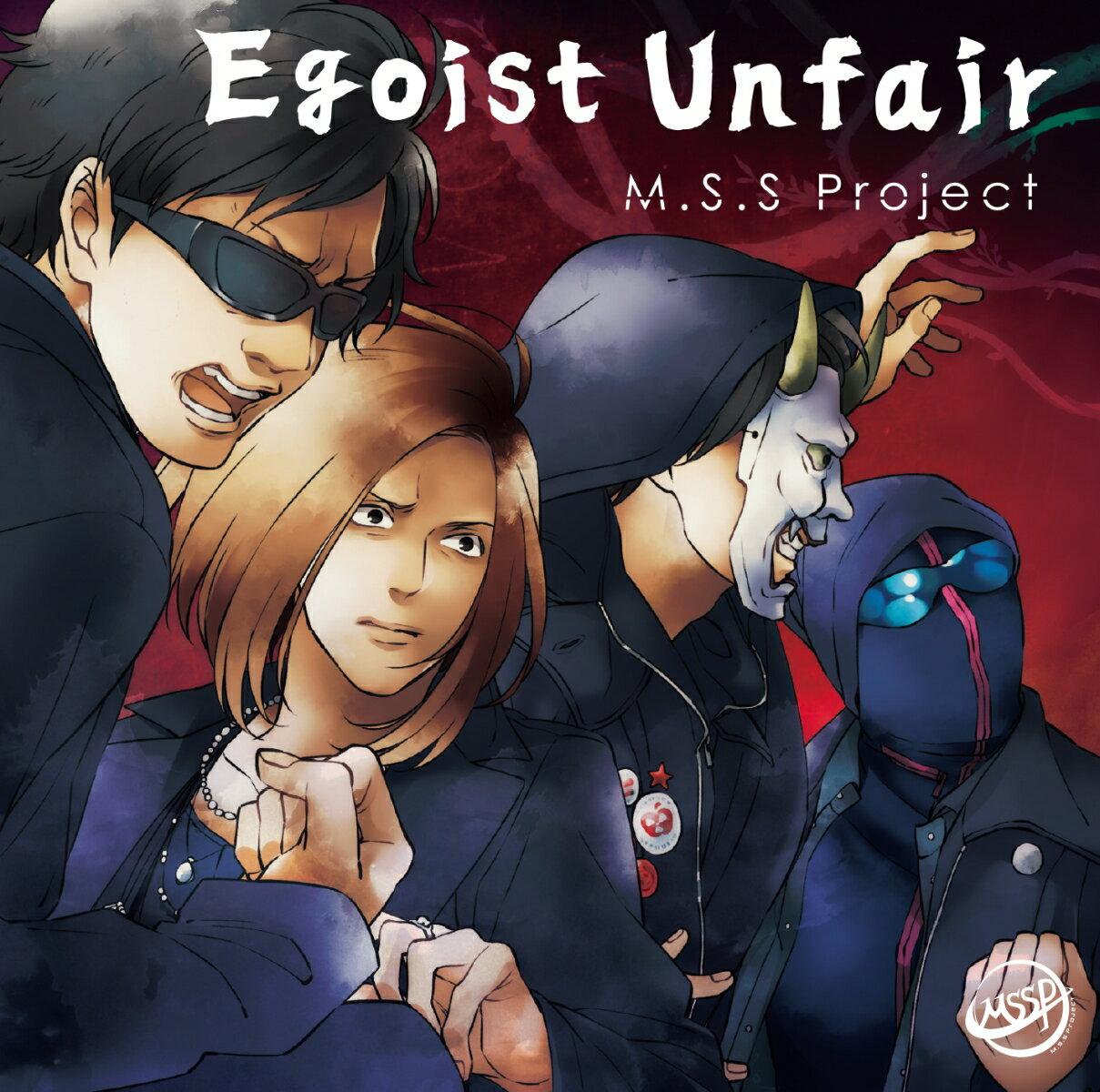 【先着特典】Egoist Unfair(オリジナルブロマイド)画像