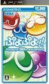 ぷよぷよ!!スペシャルプライス PSP版の画像