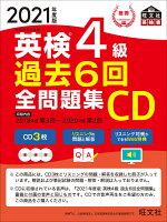 2021年度版 英検4級 過去6回全問題集CD