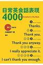 日常英会話表現4000 [ 小島 加奈子 ]