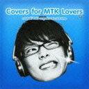 【送料無料】モテキ的音楽のススメ Covers for MTK Lovers盤