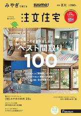 【楽天ブックス限定特典トートバッグ付】SUUMO注文住宅みやぎで建てる 2018年夏秋号 [雑誌]