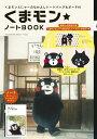 くまモン★ノートBOOK