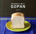 【送料無料】モチモチおいしい米パンGOPAN