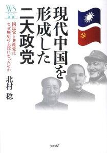 【送料無料】現代中国を形成した二大政党