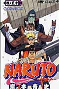 『NARUTO−ナルト−(50)』