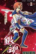 銀魂(第34巻)