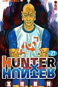 HUNTER×HUNTER(27)画像