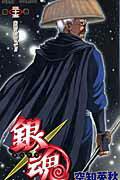銀魂(第35巻)