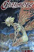 CLAYMORE(19)