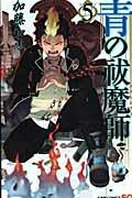 青の祓魔師(5)