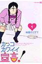 【送料無料】カッコカワイイ宣言!(1)