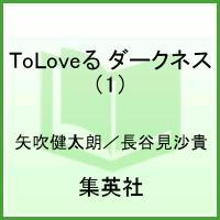 【送料無料】ToLoveる ダークネス(1)