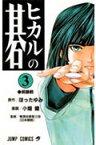 ヒカルの碁(3) 前哨戦 (ジャンプコミックス) [ ほったゆみ ]
