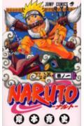 NARUTO(1)