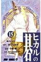 ヒカルの碁(15)