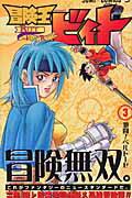 冒険王ビィト(3) (ジャンプコミックス) [ 稲田浩司 ]