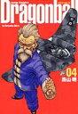 ドラゴンボール完全版(04)