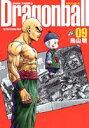 ドラゴンボール完全版(09) (ジャンプコミックス) [ 鳥山明 ]