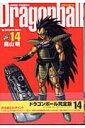 ドラゴンボール完全版(14)