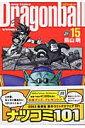 ドラゴンボール完全版(15)