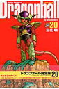 ドラゴンボール完全版(20) (ジャンプコミックス) [ 鳥山明 ]