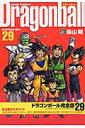 ドラゴンボール完全版(29)