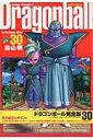 ドラゴンボール完全版(30)