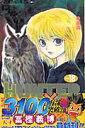 HUNTER×HUNTER(18) (ジャンプ・コミックス)...