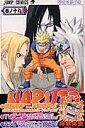 Naruto(巻ノ19)