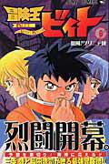 冒険王ビィト(6) (ジャンプコミックス) [ 稲田浩司 ]