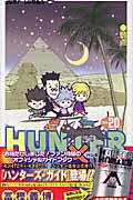 HUNTER×HUNTER 20巻