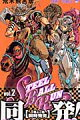 STEEL BALL RUN(2)